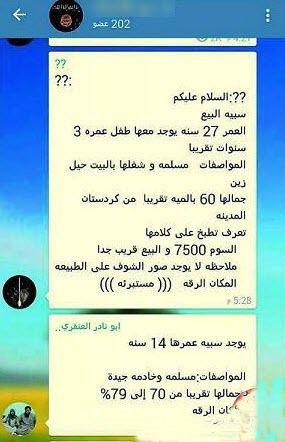 خرید و فروش برده جنسی داعش در تلگرام +عکس
