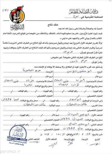 مهریه های مرگبار برای عروس های داعش
