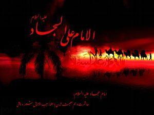 اس ام اس و پیامک شهادت امام سجاد (ع)