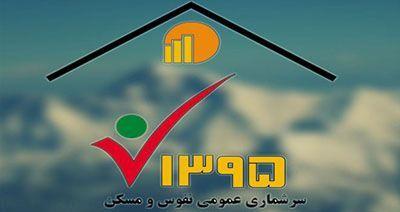 ایران رکورد سرشماری دنیا را شکست