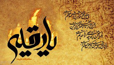 سومین روز محرم عزا و سوگ به یاد حضرت رقیه (ع)