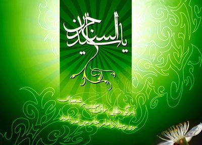 زیارت سه امام معصوم در روز سه شنبه