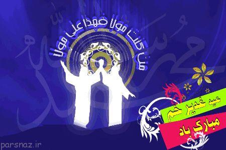 کارت پستال به مناسبت عید غدیر خم