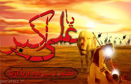 عکس به مناسب شهادت حضرت علی اکبر (ع)