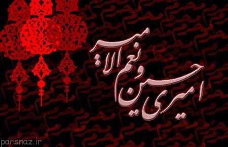عکس ماه محرم و عزای حسینی - سری جدید