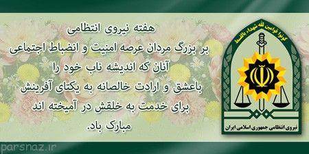 عکس پروفایل برای روز نیروی انتظامی