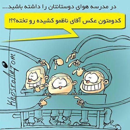 کاریکاتورهای زیبا و خنده دار با معنی ویژه این ماه