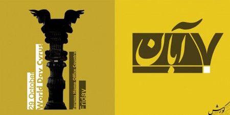 عکس بزرگداشت روز کوروش کبیر،کارت پستال روز کوروش کبیر