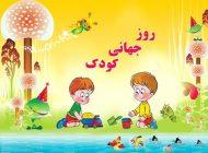 اس ام اس و پیامک به مناسبت روز جهانی کودک