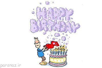 اس ام اس طنز برای تبریک تولد عزیزان