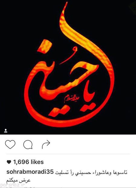 عکسهای بازیگران و ستاره های ایرانی در ماه محرم (128)