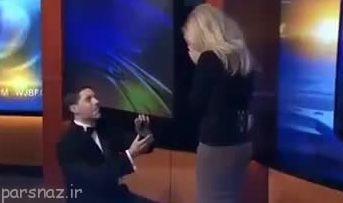 کلیپ عاشقانه خواستگاری از خانم مجری در برنامه زنده