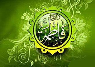 متن زیارتنامه حضرت فاطمه (س) روز یکشنبه