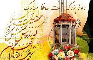 اس ام اس و متن های روز حافظ شیرازی