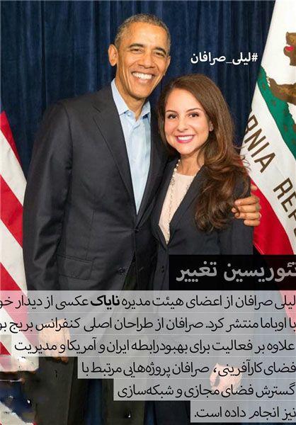 عکس های زن ایرانی در کنار هیلاری و اوباما
