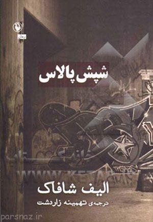 درباره موج فروش کتاب ملت عشق در ایران