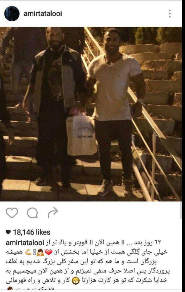 امیر تتلو بالاخره از زندان آزاد شد +عکس