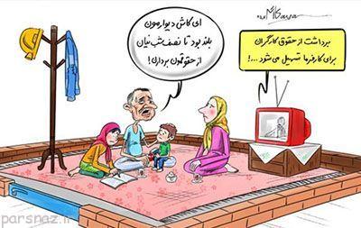 کاریکاتور با موضوعات مختلف اجتماعی