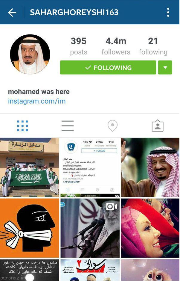 اینستاگرام سحر قریشی توسط عرب ها هک شد
