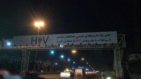 بیلبورد رابطه جنسی و ایدز در تهران حذف شد