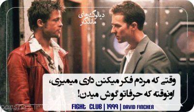 دیالوگ های تاثیرگذار فیلم های سینمایی قسمت (13)