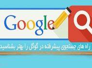 آموزش سرچ پیشرفته در جستجوگر گوگل