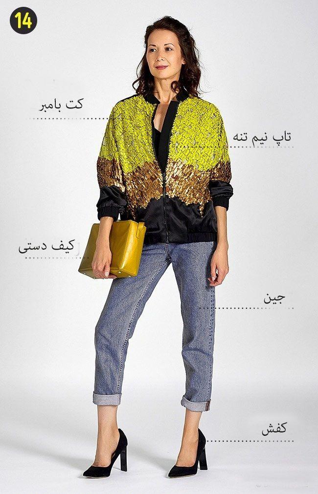 نکات طلایی برای ست کردن لباس خانم ها