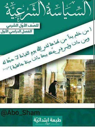 کتاب های درسی داعش را ببینید