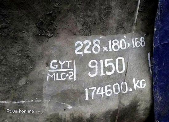 سنگ یشم 500 میلیارد تومانی را ببینید