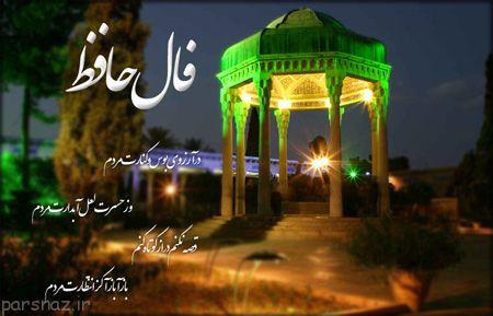 عکس و پوستر حافظ شاعر بزرگ زبان فارسی