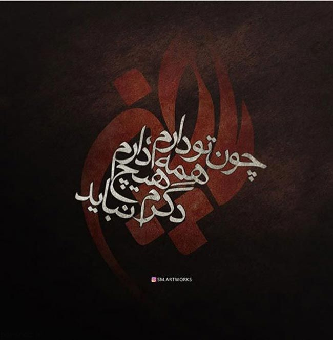 عکس نوشته های زیبا با حال و هوای ماه محرم عاشورا