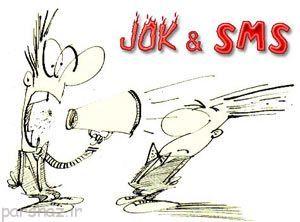 مطالب طنز و جوک های جدید و تازه خنده بازار