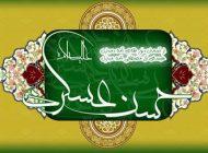 متن زیارت امام یازدهم روز پنجشنبه