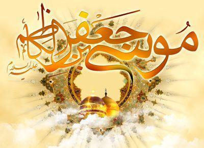 اس ام اس و پیامک تبریک میلاد امام موسی کاظم (ع)