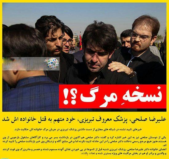 جزئیات کامل مرگ خانواده دکتر تبریزی و غذای مسموم