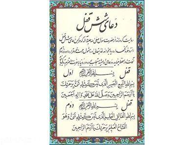 دعای شش قفل برای حفاظت الهی