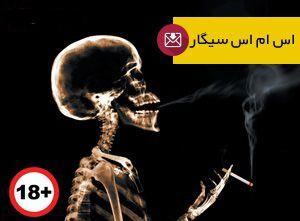 اس ام اس سیگار و دود سیگار فاز غمگین