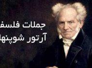 بهترین سخنان ماندگار از آرتور شوپنهاور
