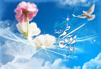 شعر زیبا تبریک میلاد امام موسی کاظم (ع)
