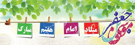 کارت پستال تبریک ولادت امام موسی کاظم (ع)