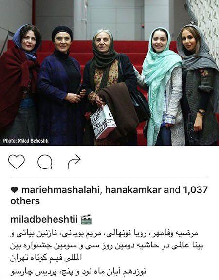 اخبار ستاره ها و هنرمندان معروف ایران (149)