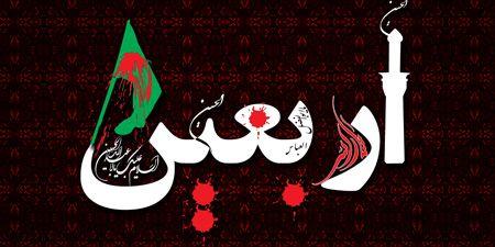 عکس مذهبی اربعین حسینی   کارت پستال اربعین حسینی