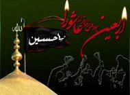 تصاویر کارت پستال تسلیت اربعین حسینی (4)