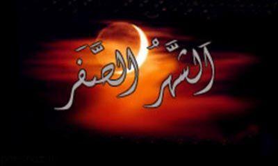 اعمال مذهبی مربوط به ماه صفر