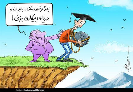 کاریکاتورهای زیبا و دیدنی نقد اجتماعی بسیار جالب