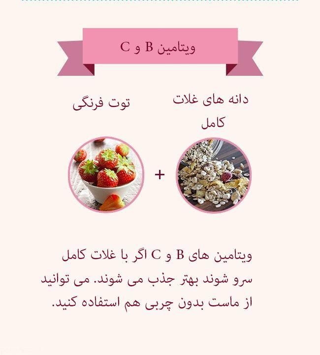 این مواد خوراکی را با هم بخورید بهتر است