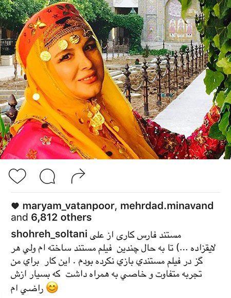 اخبار جدید هنرمندان و بازیگران سرشناس ایرانی (144)