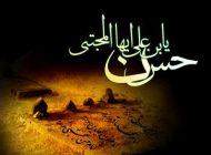 شعر برای تسلیت شهادت امام حسن مجتبی (ع)