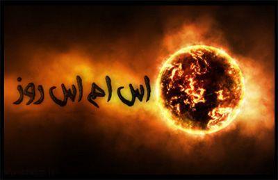 داغ ترین اس ام اس های جدید دی ماه
