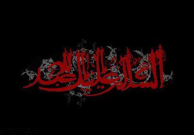 کارت پستال ویژه تسلیت اربعین حسینی (1)